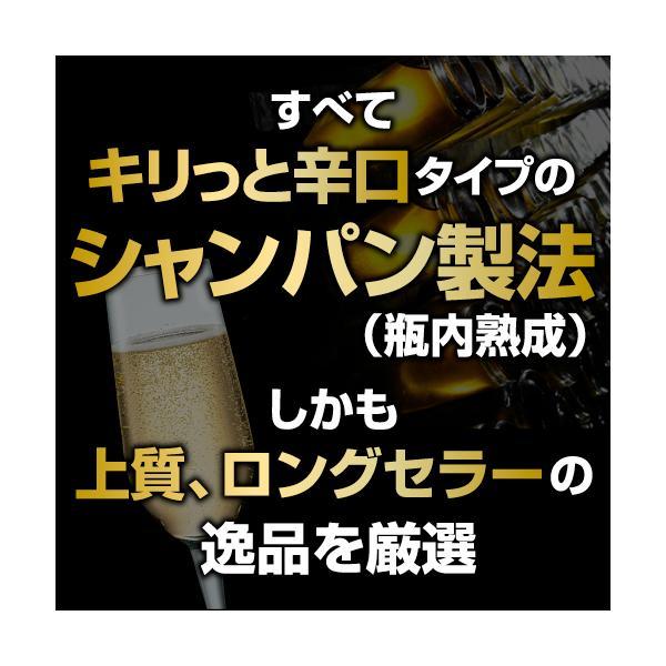 ワインセット 白 スパークリング 泡 5本+1本 合計6本 飲み比べ 詰め合わせ 送料無料 全て シャンパン製法 極上 辛口 8弾 長S|likaman|03