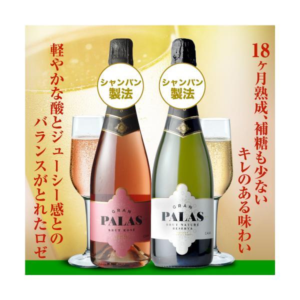 ワインセット 白 スパークリング 泡 5本+1本 合計6本 飲み比べ 詰め合わせ 送料無料 全て シャンパン製法 極上 辛口 8弾 長S|likaman|05