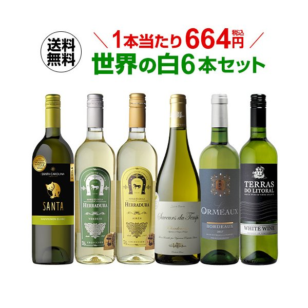ワインセット 白 5本+1本(計6本) 送料無料 ベストセラー ワイン ポイント消化 世界のぶどう品種 飲み比べ 超コスパ 白ワインセット 12弾 白ワイン 長S|likaman