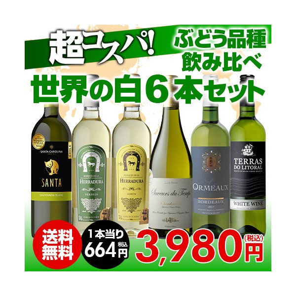 ワインセット 白 5本+1本(計6本) 送料無料 ベストセラー ワイン ポイント消化 世界のぶどう品種 飲み比べ 超コスパ 白ワインセット 12弾 白ワイン 長S|likaman|02