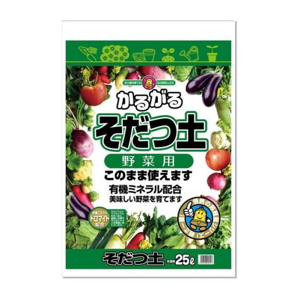 SUNBELLEX(サンベルックス) かるがる そだつ土 野菜用 25L×6袋セット 送料無料  代引き不可