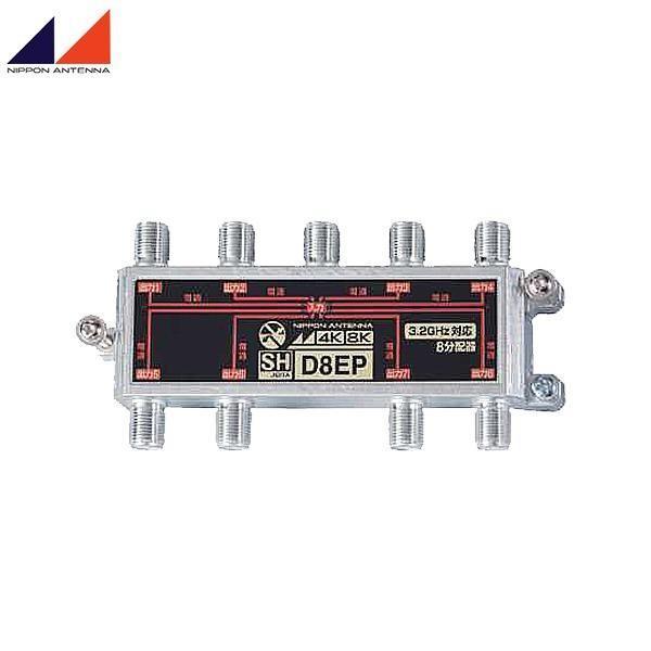 日本アンテナ 4K・8K 3224MHz対応 屋内用 8分配器 D8EP 送料無料