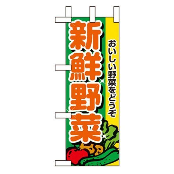 Nミニのぼり 9406 新鮮野菜 送料無料
