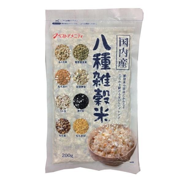 雑穀シリーズ 国内産 八種雑穀米(黒千石入り) 200g 12入 Z01-022 送料無料  代引き不可