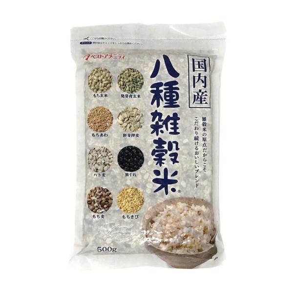 雑穀シリーズ 国内産 八種雑穀米(黒千石入り) 500g 20入 Z01-013 送料無料  代引き不可