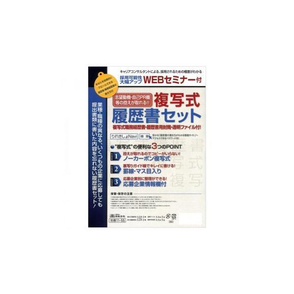 労務 11-55/ 複写式履歴書セット 専用履歴書(透明ファイル・封筒付) A4(A3判2つ折り) 1セット 送料無料