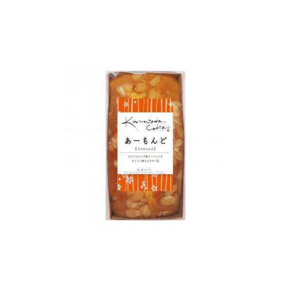 奥能登珠洲「中森亭」プロデュース 金澤ケーキ あーもんど 10個セット K-5 送料無料  代引き不可