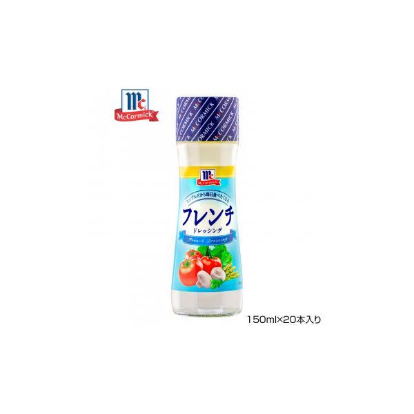 YOUKI ユウキ食品 MC セパレートフレンチドレッシング 150ml×20本入り 125004 送料無料