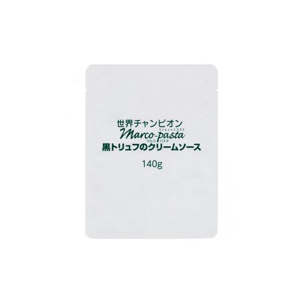 ミッション マルコ黒トリュフソース(業務用) 30食セット 送料無料  代引き不可