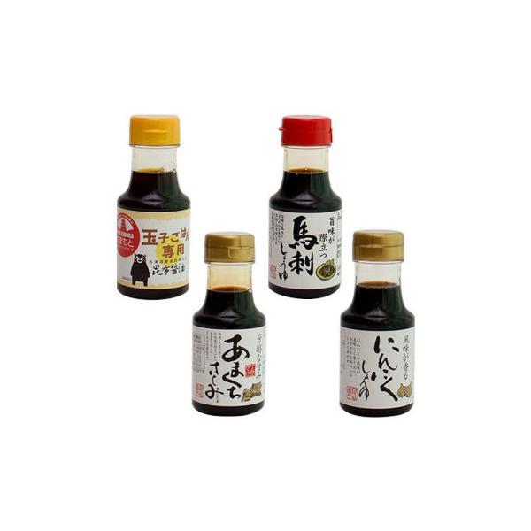 橋本醤油ハシモト 150ml醤油4種セット(たまごごはん専用・あまくち刺身・馬刺・にんにく各6本) 送料無料  代引き不可