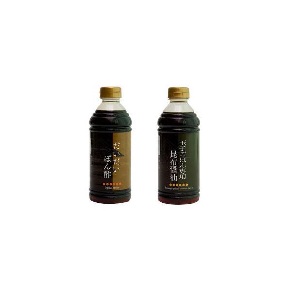 橋本醤油ハシモト 500ml2種セット(だいだいポン酢・玉子ごはん専用昆布醤油各10本) 送料無料  代引き不可