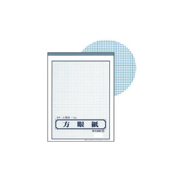 文運堂 事務用紙製品 方眼紙 A4 1mm方眼罫 10冊セット ホウ-11(521371) 送料無料  代引き不可