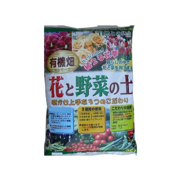 6-21 あかぎ園芸 有機畑 花と野菜の土 25L 3袋 送料無料  代引き不可