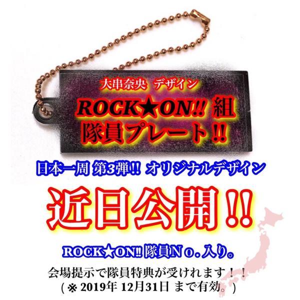 日本一周応援グッズ 1|lilasshop|02