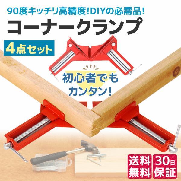 コーナークランプ4個セットDIY定規工具万能直角クランプ90度測定
