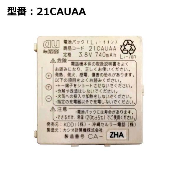 【最大22% OFF】正規品 au エーユー 21CAUAA 電池パック [W21CA,W21CAII,W31CA対応]