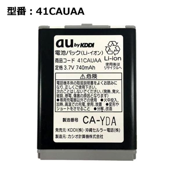 【最大22% OFF】正規品 au エーユー 41CAUAA 電池パック [w41ca対応]