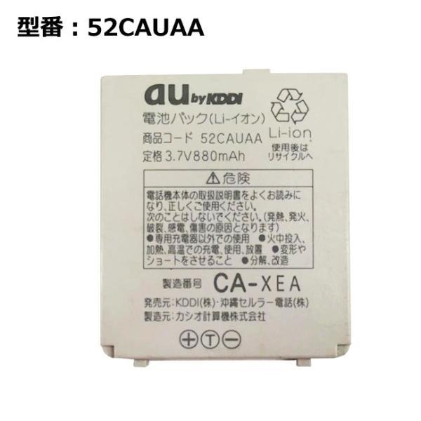 【最大22% OFF】正規品 au エーユー 52CAUAA 電池パック [W53CA W52CA対応]