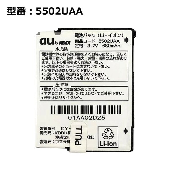 【最大22% OFF】正規品 au エーユー 5502UAA 電池パック [A5502K対応]