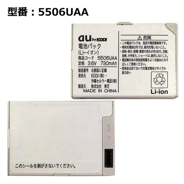 【最大22% OFF】au エーユー純正 電池パック 5506UAA [電池パック A5506T対応]