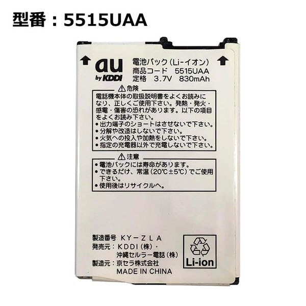 【最大22% OFF】正規品 au エーユー 5515UAA 電池パック [W42K A5515KA対応]