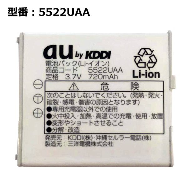 【最大22% OFF】正規品 au エーユー 5522UAA 電池パック [A5522SA対応]