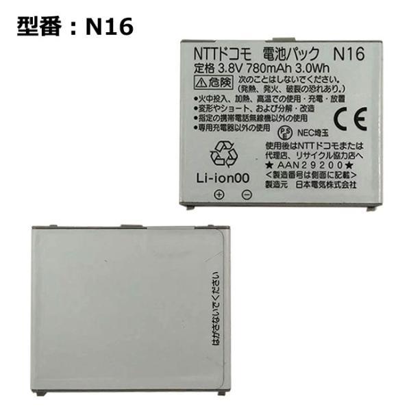 【最大22% OFF】正規品【NTTドコモ純正】 電池パック N16[NEC FOMA N904i対応]