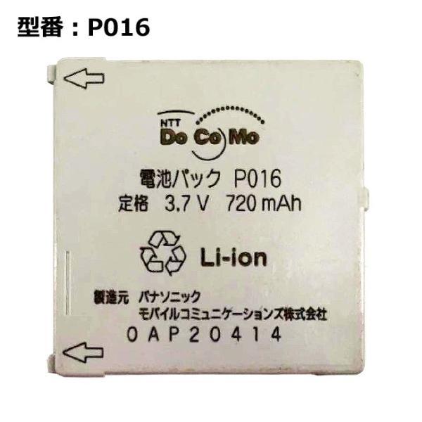 【最大22% OFF】正規品 NTT docomo純正 ドコモ 電池パック P016 [P505i/P505iS/P504iS/P504i/P252i対応]