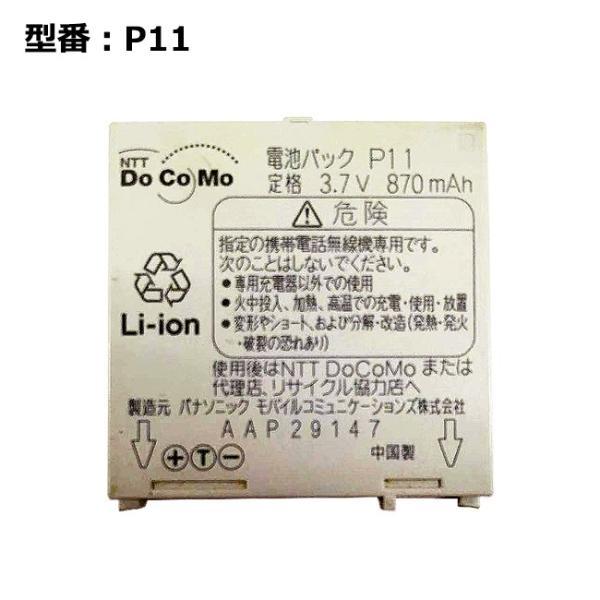 【最大22% OFF】正規品【NTTドコモ純正】 電池パック P11 [p903itv 対応]
