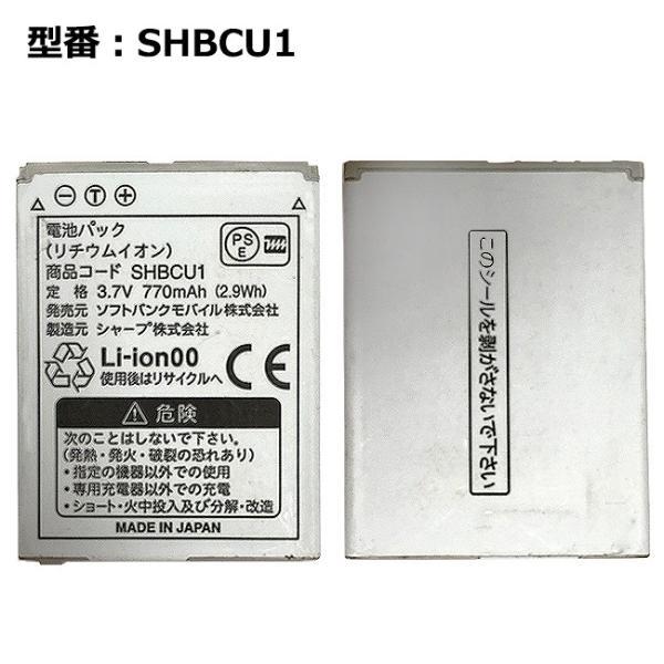 【最大22% OFF】ソフトバンク純正商品 かんたん携帯 108SH電池パック(SHBCU1)「中古」