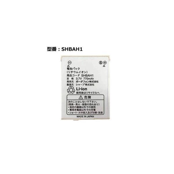 【最大5% OFF】ソフトバンク 純正品 電池パック SHBAH1  V403SH用電池パック