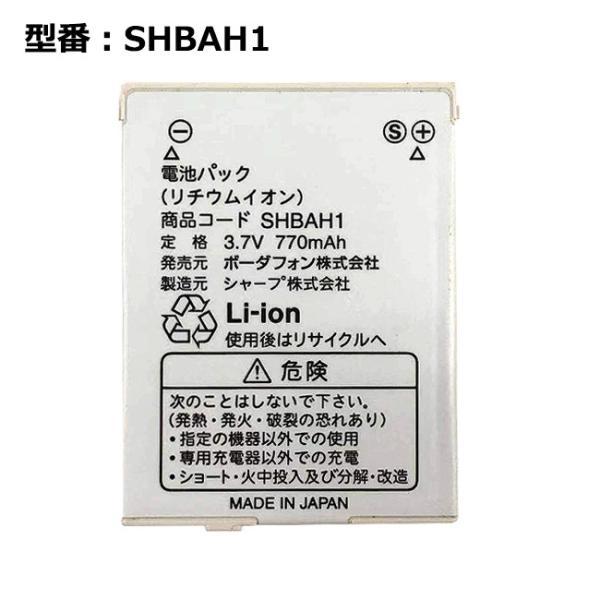 【最大5% OFF】正規品【ソフトバンク/softbank純正】 電池パック SHBAH1[V403SH対応]