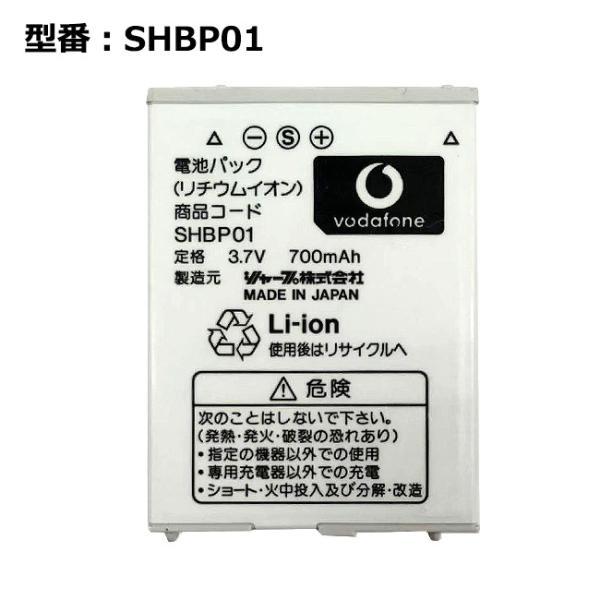 【最大22% OFF】正規品【ソフトバンク/softbank純正】 電池パック SHBP01[V601SH V301SH 対応]