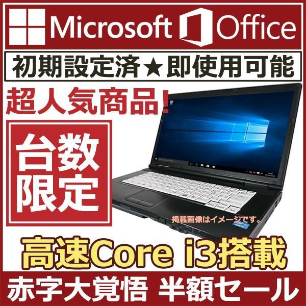 Microsoft Office 搭載 中古パソコン ノートパソコン ノートPC  4GBメモリ  次世代Corei3搭載  Core i5 Core i7  Windows7 Window10変更可能 A4  アウトレット lillian