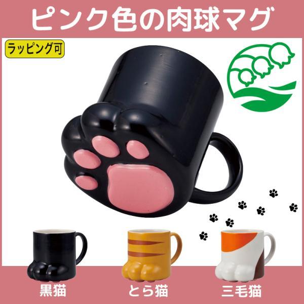 マグカップ おしゃれ 肉球マグカップ 陶器 コーヒーカップ 猫グッズ 雑貨 プレゼント 女性 スズラン lilly2016