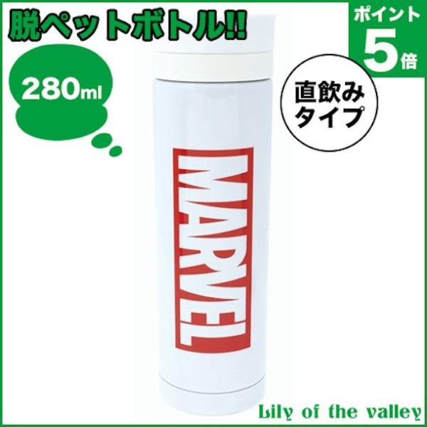 水筒 直飲み 保冷保温水筒 おしゃれ マグボトル MARVEL/ステンレスマグボトル/BOXロゴ スズラン|lilly2016