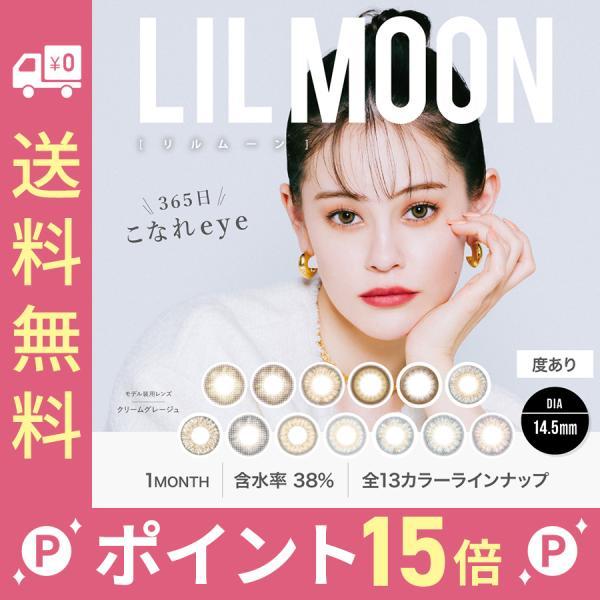 カラコン カラーコンタクト LILMOON(リルムーン) ローラプロデュース 1ヶ月 マンスリー  [14.5mm/度あり/1month/1枚]|lilyanna