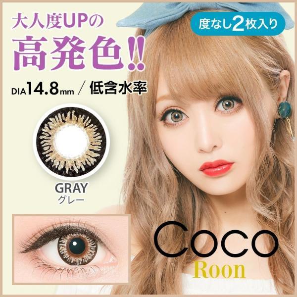 カラコン カラーコンタクト ツッティ ココルーン カラコン カラーコンタクトレンズ tutti Coco Roon  [14.8mm/度なし/1ヶ月 1month/2枚]|lilyanna