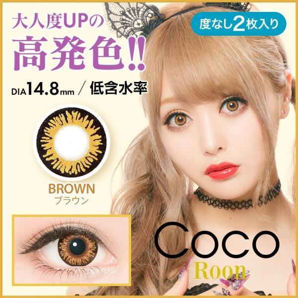 カラコン カラーコンタクト ツッティ ココルーン カラコン カラーコンタクトレンズ tutti Coco Roon  [14.8mm/度なし/1ヶ月 1month/2枚]|lilyanna|02