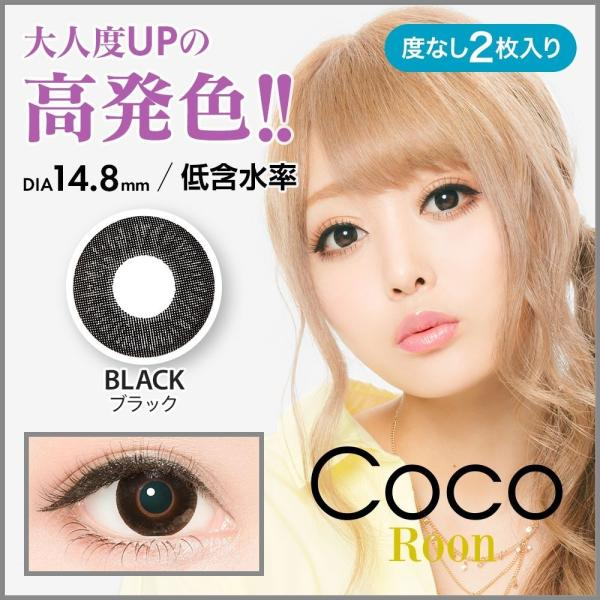 カラコン カラーコンタクト ツッティ ココルーン カラコン カラーコンタクトレンズ tutti Coco Roon  [14.8mm/度なし/1ヶ月 1month/2枚]|lilyanna|04