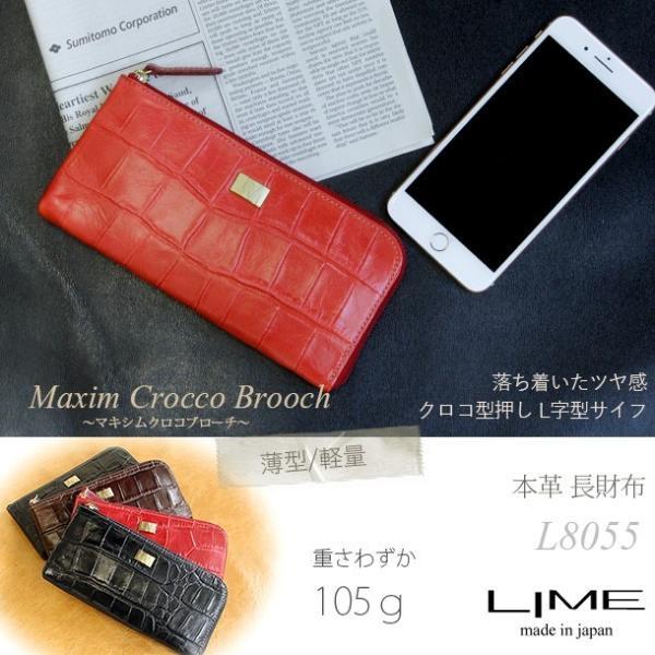 長サイフ本革L字ファスナーレディース母の日日本製プレゼントスリム薄型ブランドライムマキシムクロコブローチL8055
