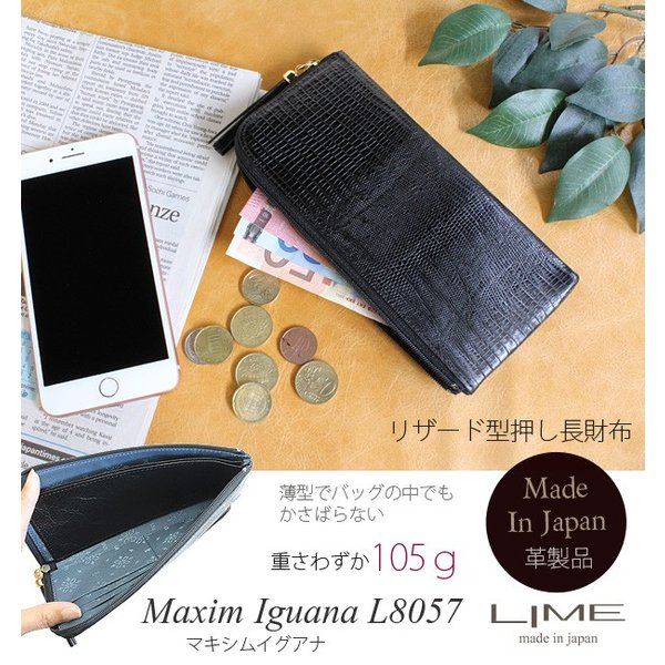 長財布本革L字ファスナーレディース母の日日本製スリム軽い革タッセル小銭入れプレゼントライムマキシムイグアナL8057