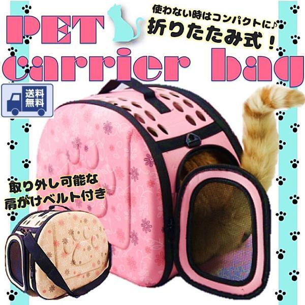 ペット キャリーバッグ 用品 犬 猫 動物 持ち運び ねこ 小型犬 折りたたみ ( イエロー )|limedot