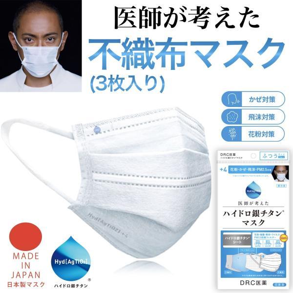 マスク 日本製 ハイドロ銀チタンマスク 医師×タオル職人が考えた 使い捨て 不織布マスク ふつう 女性 男性 海老蔵 DR.C医薬の画像