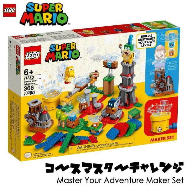 レゴLEGOスーパーマリオコースマスターチャレンジ71380 国内流通正規品 おもちゃブロック男の子女の子おうち時間プレゼントギ