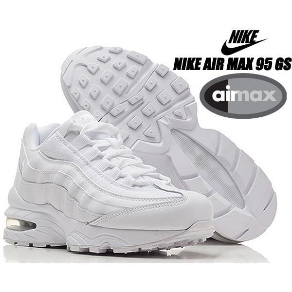 NIKEAIRMAX95(GS)white/white-metallicsilver905348-104ナイキエアマックス95レ