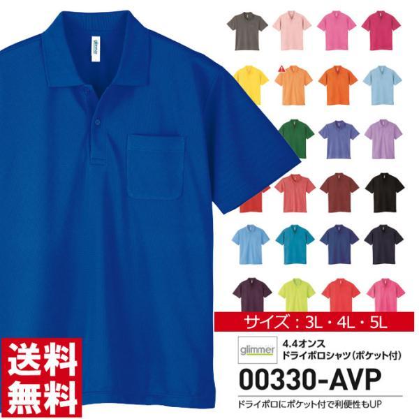 ポロシャツ半袖メンズキングサイズglimmerグリマー4.4オンスドライポロシャツポケット付大きいサイズ3L4L5Lスポーツゴル