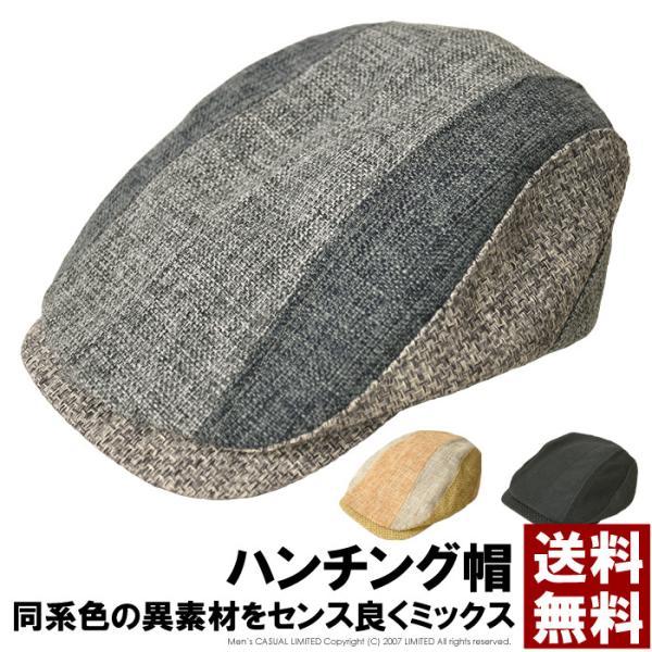 ハンチング メンズ 帽子 クレイジー 切替 キャップ 通販M3|limited