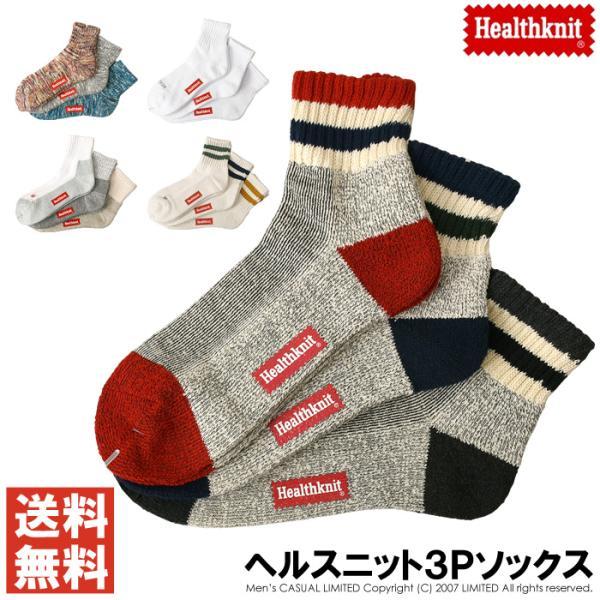 ショートソックス メンズ Healthknit ヘルスニット 3P ソックス 靴下 3足セット ショート スニーカー 送料無料 通販M3 limited