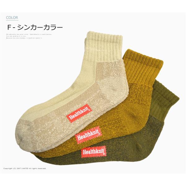 ショートソックス メンズ Healthknit ヘルスニット 3P ソックス 靴下 3足セット ショート スニーカー 送料無料 通販M3 limited 04